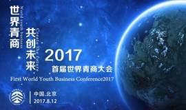 2017首届世界青商大会