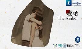 诺丁汉三校艺术节-中文话剧《琥珀》The Amber