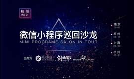 微信小程序巡回沙龙——杭州站