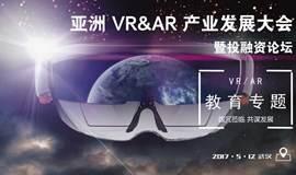 亚洲 VR&AR 产业发展大会暨投融资论坛 ( 武汉 )VR/AR教育专题峰会