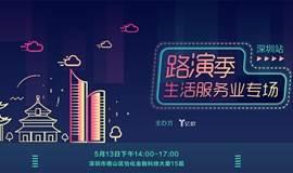路演季·生活服务业专场·深圳站