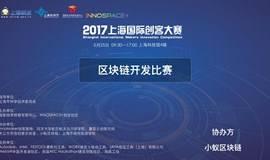 2017 上海国际创客大赛 区块链智能合约开发比赛