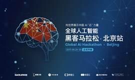 Global AI Hackathon Beijing 全球人工智能黑客马拉松·北京站