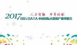 BIG DATA 2017 中国国际大数据产业博览会——人工智能·甲秀论剑