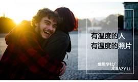 【惟思学社】有温度的人,有温度的照片-Crazy Li