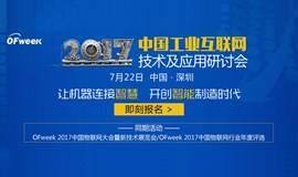 中国工业互联网技术及应用研讨会,名企云集,厂家/供应商/经销商交流洽谈平台
