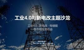 工业4.0与新电改主题沙龙,创新工场星汉资本联合主办。