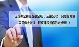 股权激励,企业如何以股权定江山?