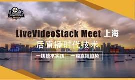 LiveVideoStack Meet上海:后直播时代技术