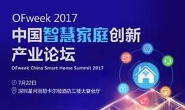 2017中国智慧家庭创新产业论坛