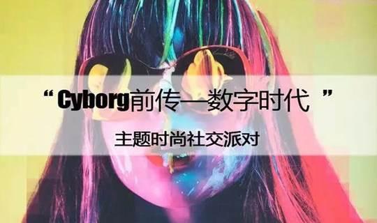 """Cyborg前传—数字时代""、坐落当代MOMA的主题时尚社交派对"