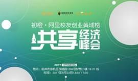阿里校友创业黄埔榜之共享经济峰会