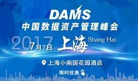 DAMS中国数据资产管理峰会(上海站-限时优惠)
