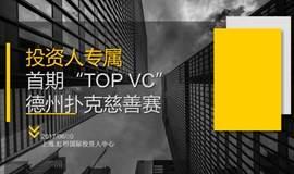 """投资人专属:首期""""TOP VC""""德州扑克慈善赛"""
