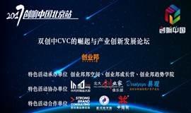 双创中CVC的崛起与产业创新发展论坛