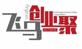 """飞马旅&源咖啡:引爆夏日—创业聚""""综合路演专场"""""""