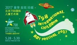 第四届798国际儿童艺术节-端午小长假和艺术再high一次!(套票+工作坊,三款套票任选购买)