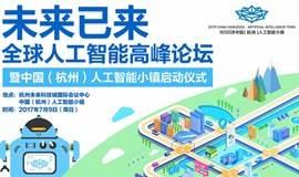"""2017""""未来已来""""全球人工智能高峰论坛"""