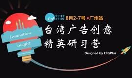 台湾广告创意精英研习营8月2-7号广州站   ElitePlus