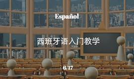 【中外教】免费西班牙语入门教学,学完你就可以读《堂吉诃德》啦!