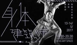 「歆舞界」身体探索公开课 | 致面向未来的身体建筑师们