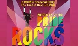 2017上海骄傲节 - 骄傲音浪 / ShanghaiPRIDE 2017 - Pride Rocks