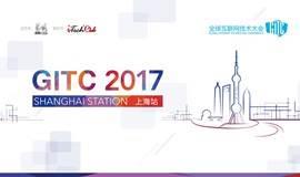 GITC2017上海站