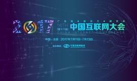 2017中国互联网大会