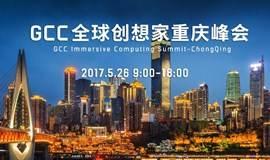 聚焦沉浸计算平台的未来-GCC全球创想家重庆峰会启动!
