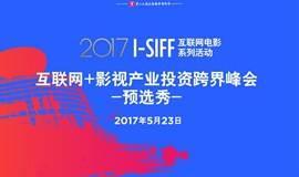 5.23电影节预选秀-投资机构及平台报名通道