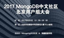 2017MongoDB中文社区北京用户组大会