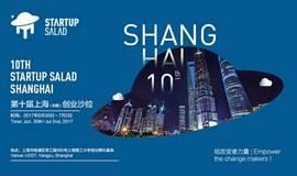 第十届上海(校园)创业沙拉-献给成长路上一腔热血的你!
