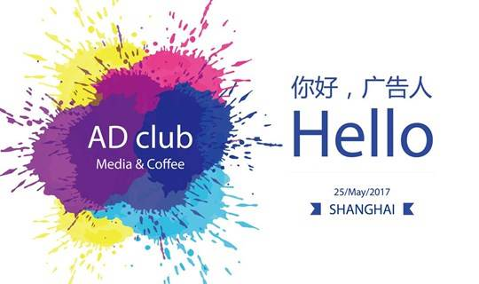 AD club | 2017年移动互联网营销趋势解读