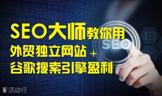 SEO大师教你用外贸独立网站+Google搜索引擎盈利