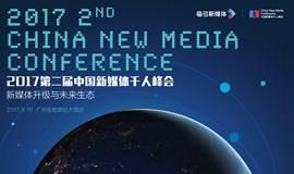 2017第二届中国(广州)新媒体千人峰会