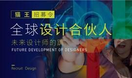 招募全球设计合伙人——未来设计师的趴