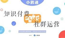 小鹅通plus|小鹅通分享会第五期(深圳站)