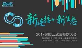 新连接·新生态 —— 2017客如云武汉餐饮大会