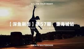 【深鱼刷街】第57期:端午主题——鹏城东岸海滨滑板之旅