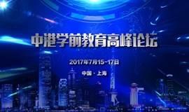 7月15-16日  中港学前教育高峰论坛 (上海)