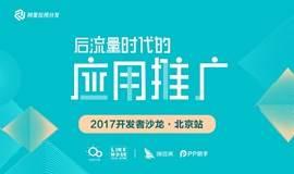 「后流量时代的应用推广」阿里应用分发开发者沙龙北京站