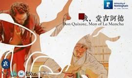 诺丁汉三校艺术节-英文音乐剧《我,唐吉诃德》Don Quixote, A Man of La Mancha