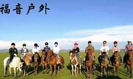 福音户外9月22—24号坝上草原(骑马)免费烤全羊,篝火狂欢!