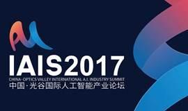 中国·光谷国际人工智能产业峰会