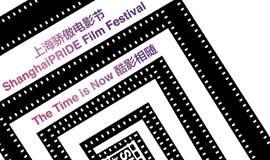 2017上海骄傲电影节 / ShanghaiPRIDE Film Festival 2017