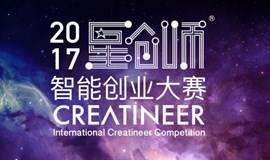 2017星创师智能创业大赛