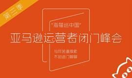 """6.15第三季""""海猫巡中国""""亚马逊运营者闭门峰会!"""