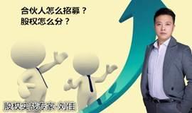 【5.12】股权分享公开课