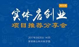 邀请函 | 实体店创业项目推荐分享会(第三期)