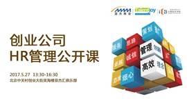 亚杰商会创业公司HR管理公开课